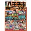 日本の特別地域 特別編集32 これでいいのか 東京都 八王子市&多摩ニュータウン 【電子貸本Renta!】