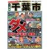 日本の特別地域 特別編集33 これでいいのか 千葉県 千葉市 【電子貸本Renta!】