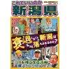日本の特別地域 特別編集38 これでいいのか 新潟県 【電子貸本Renta!】