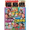 日本の特別地域 特別編集44 これでいいのか 福島県 【電子貸本Renta!】