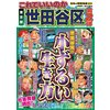 日本の特別地域 特別編集48 これでいいのか 東京都 世田谷区 第2弾 【電子貸本Renta!】