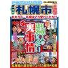 日本の特別地域 特別編集53 これでいいのか 北海道 札幌市 第2弾 【電子貸本Renta!】