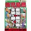 日本の特別地域 特別編集60 これでいいのか 鹿児島県 【電子貸本Renta!】