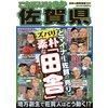 日本の特別地域 特別編集66 これでいいのか 佐賀県 【電子貸本Renta!】