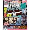 パチスロ極2015年8月号 【電子貸本Renta!】