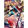 異世界のカード蒐集家1 【電子貸本Renta!】