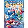 アクションゲームサイド Vol.A 【電子貸本Renta!】