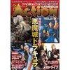 アクションゲームサイド Vol.B 【電子貸本Renta!】