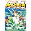 アクションゲームサイド Vol.1 【電子貸本Renta!】
