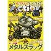 アクションゲームサイド Vol.3 【電子貸本Renta!】