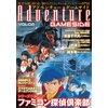 アドベンチャーゲームサイド Vol.2 【電子貸本Renta!】