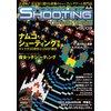 シューティングゲームサイド Vol.3 【電子貸本Renta!】
