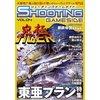 シューティングゲームサイド Vol.4 【電子貸本Renta!】