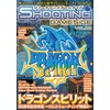 シューティングゲームサイド Vol.6 【電子貸本Renta!】