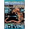 シューティングゲームサイド Vol.9 【電子貸本Renta!】
