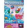 シューティングゲームサイド Vol.10 【電子貸本Renta!】