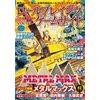 ロールプレイングゲームサイド Vol.1 【電子貸本Renta!】