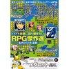 ロールプレイングゲームサイド Vol.2 【電子貸本Renta!】