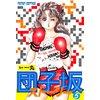 団子坂ストーリー 5 【電子貸本Renta!】
