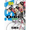 Odds VS! 4 【電子貸本Renta!】