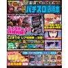 パチスロ必勝本2015年9月号 【電子貸本Renta!】