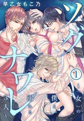 ツグナワレ〜「女」の僕と溺れる3人〜(1)