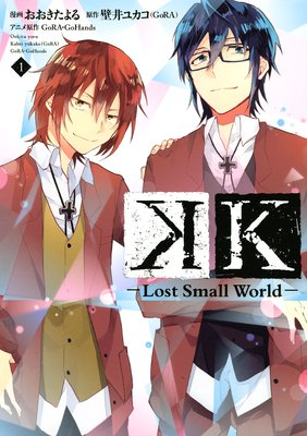 K ―Lost Small World― 1巻