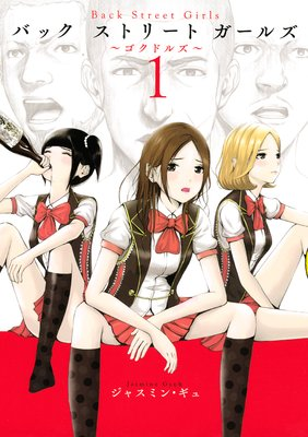 Back Street Girls 1巻