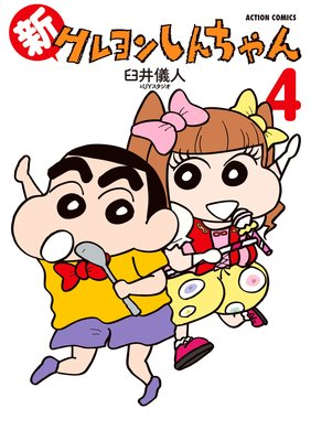 新クレヨンしんちゃん 4