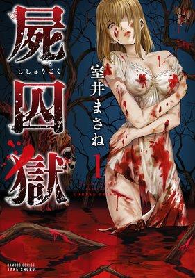 屍囚獄(1)