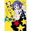 つきがきれいですね★ 2巻 【電子貸本Renta!】