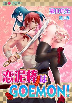 エロ◆ミステリー 恋泥棒はGOEMON! 第3巻