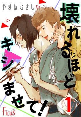 壊れるほどキシませて! 1