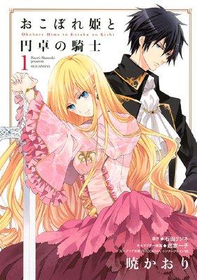 おこぼれ姫と円卓の騎士 1巻