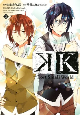 K ―Lost Small World― 2巻