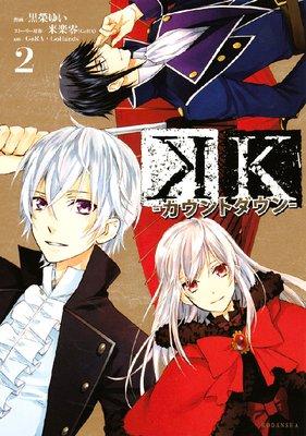 K ―カウントダウン― 2巻