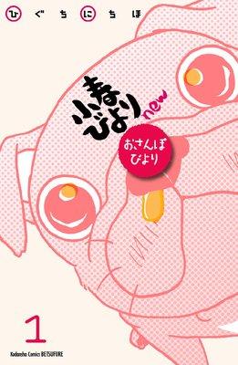 小春びよりnew おさんぽびより 分冊版 1巻