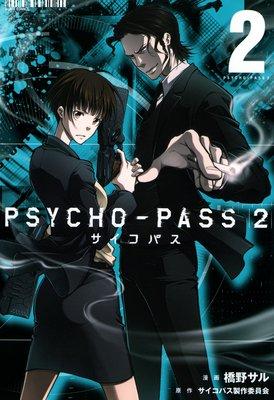 PSYCHO−PASS サイコパス 2 2