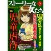 ストーリーな女たちVol.2児童虐待 【電子貸本Renta!】