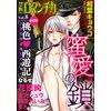 禁断LoversロマンチカVol.008蜜愛の鎖 【電子貸本Renta!】