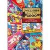 ファミコン攻略本ミュージアム1000 【電子貸本Renta!】