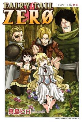 FAIRY TAIL ZERO 1巻