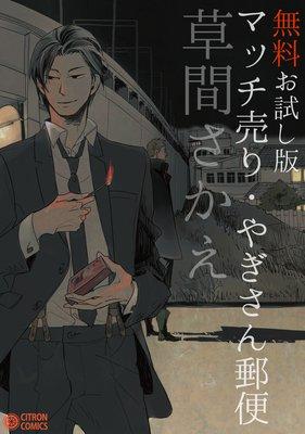 【無料】マッチ売り・やぎさん郵便 お試し版