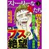 ストーリーな女たちVol.3ブスの絶望 【電子貸本Renta!】
