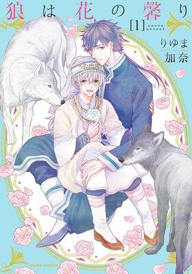 狼は花の馨り 1【おまけ漫画付きRenta!限定版】