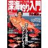 深海釣り入門 【電子貸本Renta!】