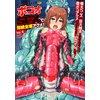 二次元コミックマガジン ボコォSEXで悶絶全壊アクメ!Vol.1 【電子貸本Renta!】