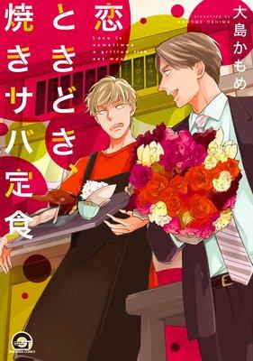 恋ときどき、焼きサバ定食【Renta!オリジナル特典付き】