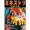 ミキストリ3 【電子貸本Renta!】