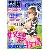 禁断Loversマニア Vol.038 奴隷牧場 【電子貸本Renta!】